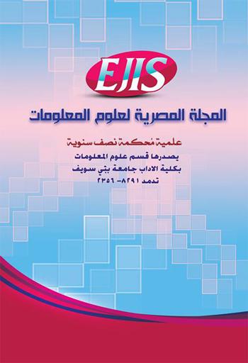 المجلة المصریة لعلوم المعلومات